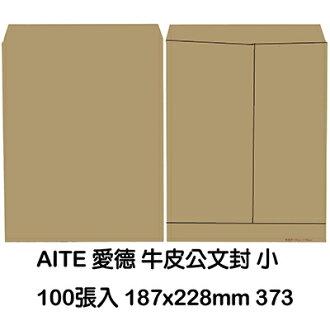 【文具通】AITE 愛德牌 商德 373小牛皮 公文袋/公文信封 約154x247mm 100入 E7050086