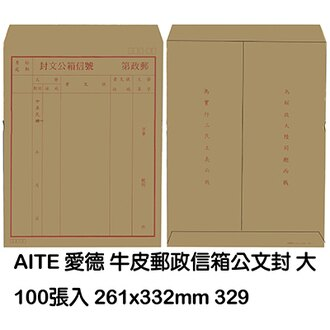 【文具通】AITE 愛德牌 商德 郵政信箱 公文袋/公文信封 大 約261x332mm 100入 E7050100