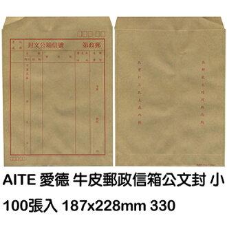 【文具通】AITE 愛德牌 商德 郵政信箱 公文袋/公文信封 小 約187x228mm 100入 E7050101