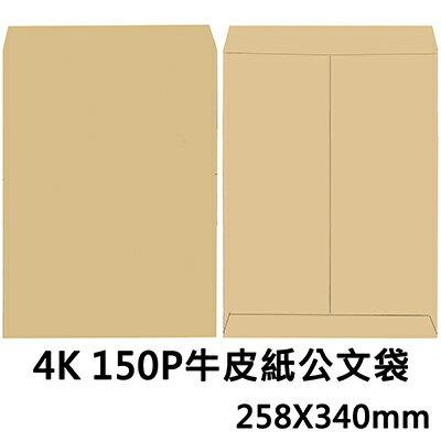 【文具通】4K 150P 牛皮紙公文袋 約258X340mm 100入 E7050423