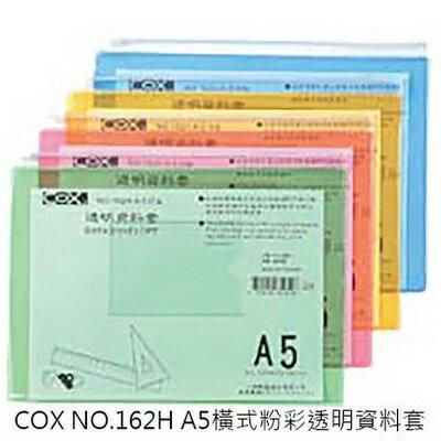 【文具通】COX A5橫式彩色透明資料套[20] E7070078
