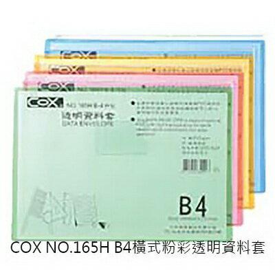 【文具通】COX B4橫式彩色透明資料套[35] E7070081
