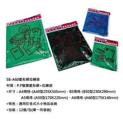 【文具通】STRONG 自強 A6拉鍊袋SB-A60[17.5x14cm] E7070152