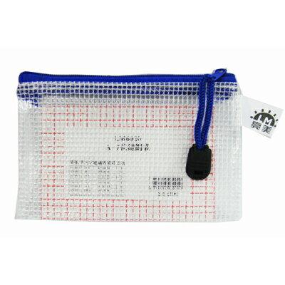 【文具通】LM 亮美 A-7零錢 拉鍊網袋 LM6020 橫式 13x8.5cm E7070175