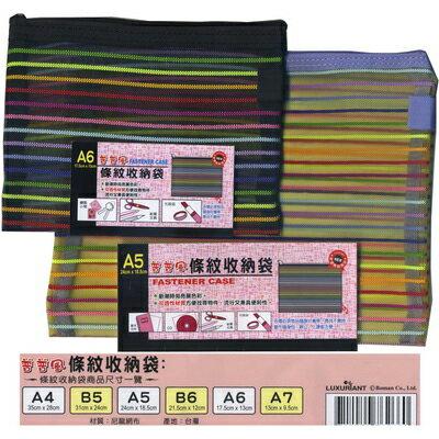 【文具通】LUXURIANT 寶美  A6 普普風條紋收納袋 M7327 橫式 17.5x13cm E7070186