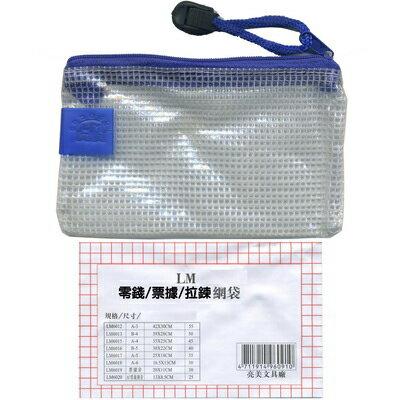【文具通】LM 亮美 A-3 拉鍊網袋 LM6012 橫式 42x30cm E7070191