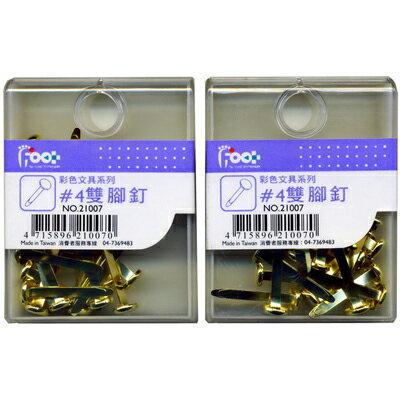 【文具通】Foot 足勇 21007 4號雙腳釘 約23入 25mm E9010049