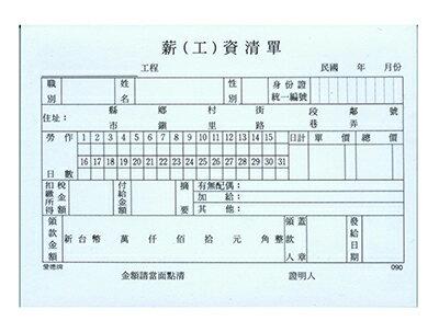 【文具通】愛德36k薪[工]資清單E-090 EA010049