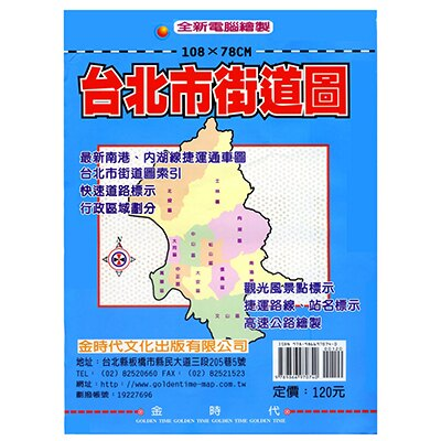 ~文具通~台北市街道圖108~78cm