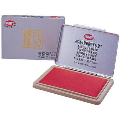 【文具通】Liberty 利百代 關防特大印泥142mmx86mm 紅 F2010073