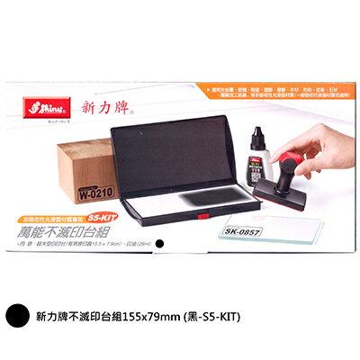 【文具通】Shiny 新力牌不滅印台組155x79mm 黑S5-KIT F2010223