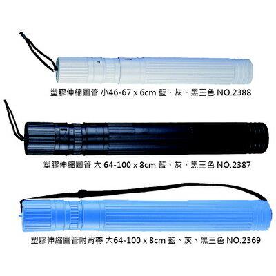 【文具通】Life 徠福 塑膠伸縮圖管附背帶 畫筒 圖筒 大64-100 x 8cm 藍色 NO.2369 F4010089