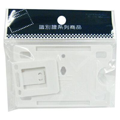 【文具通】AC-908卡式證件套 F6010602