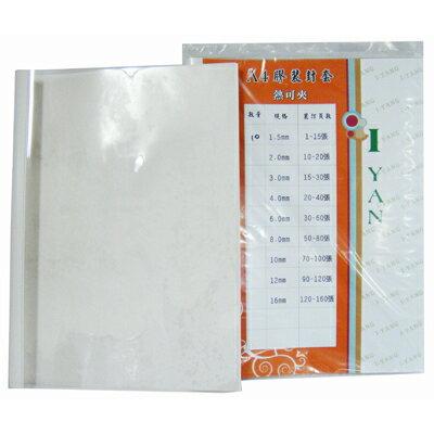 【文具通】膠裝機封套 4mm 可裝1至40張 70P紙[藍] F6010621
