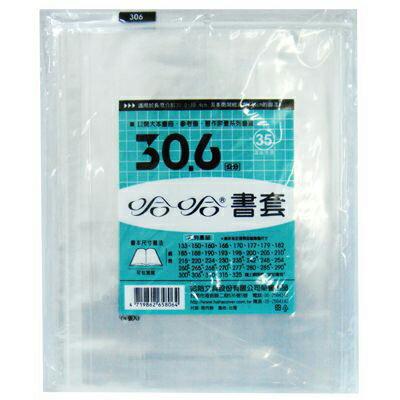 文具通OA物流網:【文具通】306mm書套4入[35]F6010724