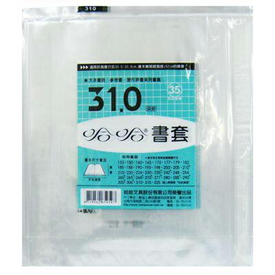 文具通OA物流網:【文具通】310mm書套4入[35]F6010725