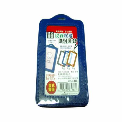 【文具通】寶美皮質識別證袋M7346-15直式雙面 F6010735