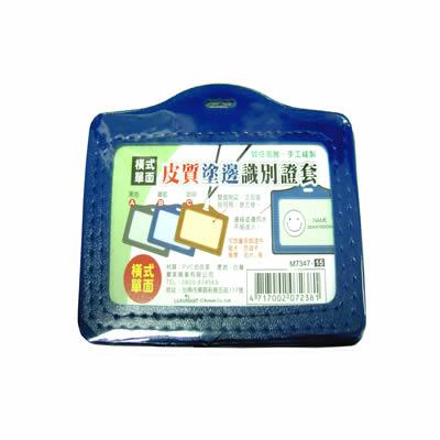 【文具通】寶美皮質識別證袋M7347-15橫式單面 F6010736