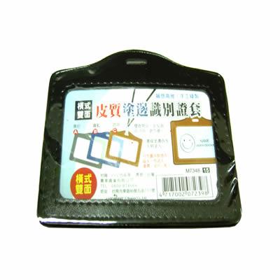 【文具通】寶美皮質識別證袋M7348-15橫式雙面 F6010737