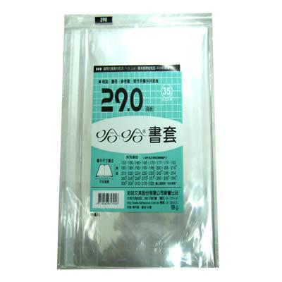 文具通OA物流網:【文具通】290mm書套5入[35]F6010739