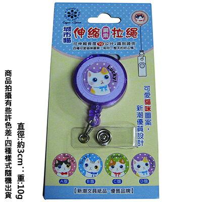 【文具通】Boman 寶美 City Cat伸縮鋼索拉繩M9827A~D-40 F6010797