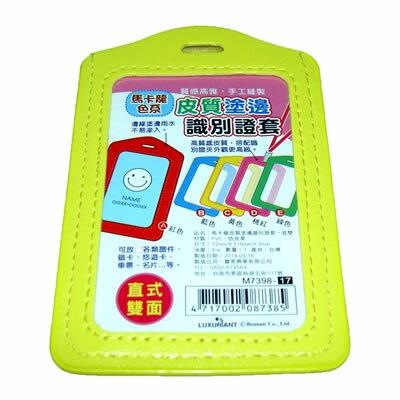 【文具通】Boman 寶美 皮質塗邊識別證套M7398-17直式雙面 F6010804