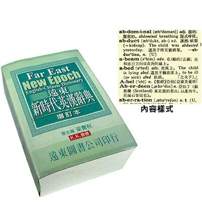 【文具通】遠東新時代英漢辭典310元 F7010035