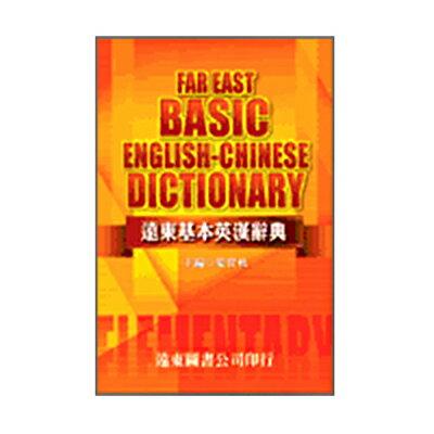 【文具通】遠東基本英漢辭典250元 F7010036
