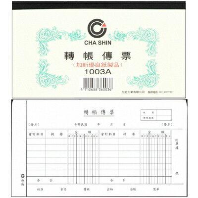 文具通OA物流網:【文具通】CHASHIN加新1003A轉帳傳票100入193×106mmGS1003A