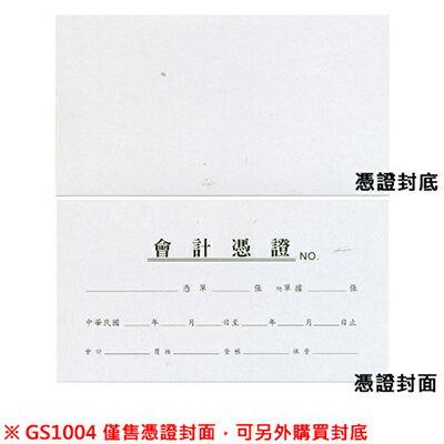 【文具通】CHA SHIN 加新 1004 憑證封面 GS1004