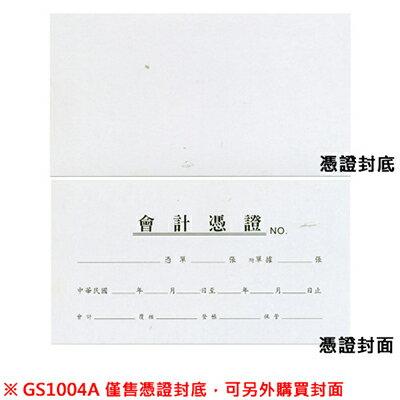 【文具通】CHA SHIN 加新 1004A 憑證封底 GS1004A