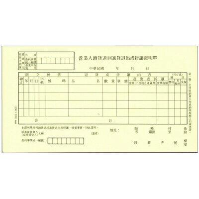 【文具通】CHA SHIN 加新 1N005B 非碳銷貨退回或折讓單 GS1N005B
