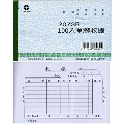 【文具通】CHA SHIN 加新 2073B 單聯收據 100入 GS2073B
