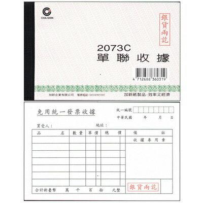 【文具通】CHA SHIN 加新 2073C 單聯收據免用統一發票 GS2073C