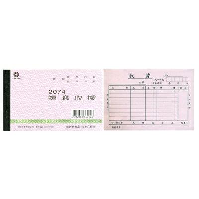 【文具通】CHA SHIN 加新 2074 非碳二聯收據 (25組) GS2074
