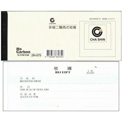 【文具通】CHA SHIN 加新 2N075 非碳二聯西式收據 GS2N075