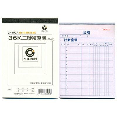 【文具通】CHA SHIN 加新 2N077A 36K二聯複寫簿(50組) GS2N077A