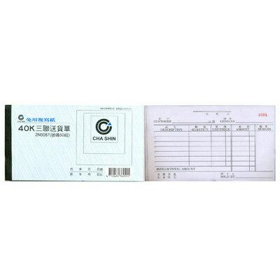 【文具通】CHA SHIN 加新 2N087 非碳40K中英文送貨單 GS2N087