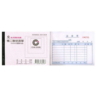 【文具通】CHA SHIN 加新 2N5083 非碳橫二聯送貨單(50組) GS2N5083