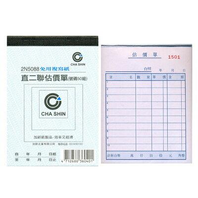 【文具通】CHA SHIN 加新 2N5088 非碳直二聯估價單(50組) GS2N5088