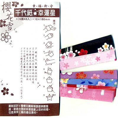 【文具通】寶美櫻花雪千代紙幸運星M9421-10 H5010462