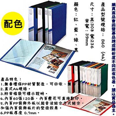 【文具通】60頁資料簿配色HFB60MX
