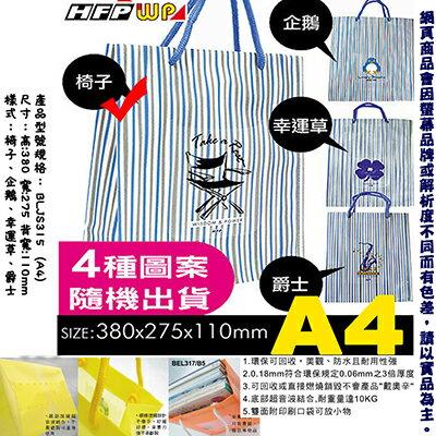 【文具通】灰藍線條典雅手提袋A4(椅子)HFBLJS315-3