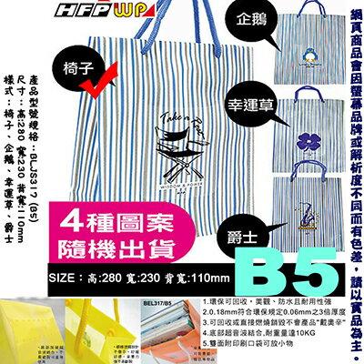 【文具通】灰藍線條典雅手提袋B5(椅子) HFBLJS317-3