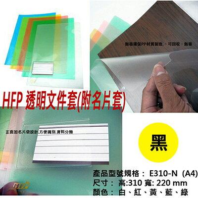 【文具通】透明文件套(附名片套) 黑 HFE310-NBK