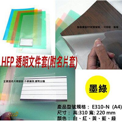 【文具通】透明文件套(附名片套) 墨綠 HFE310-NG4