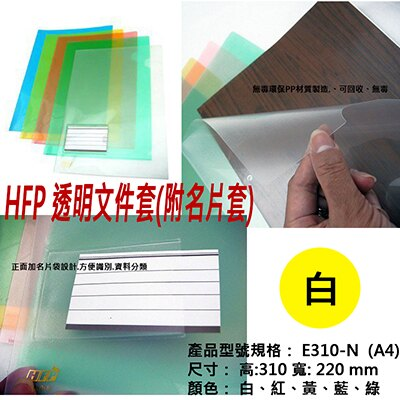 【文具通】透明文件套(附名片套) 白 HFE310-NW1