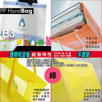 【文具通】透明桔皮板手提袋綠(B3) HFG313G1