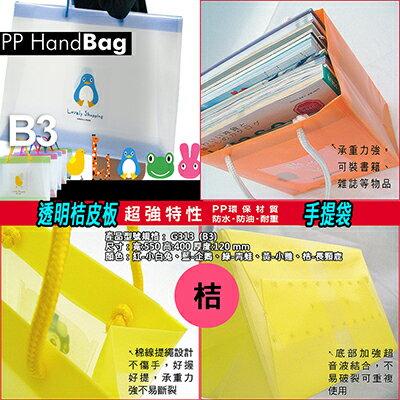 【文具通】透明桔皮板手提袋桔(B3) HFG313O1