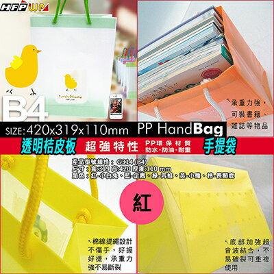 【文具通】透明桔皮板手提袋紅(B4) HFG314R1